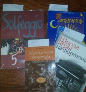 Книги для учеников муз.школы