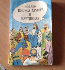 Жизнь Иисуса Христа в картинках.