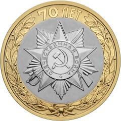 10 р к 70 летию победы