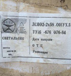 Светильник ЛСП02-2х58 новый