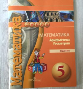 Новая книга математика-задачник 5 класс новый
