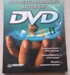 Создание dvd дисков