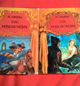 Мини книги в обложке Три Мушкетера