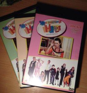 "DVD диски ""Моя прекрасная няня"""
