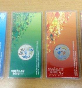 Сочинские цветные монеты