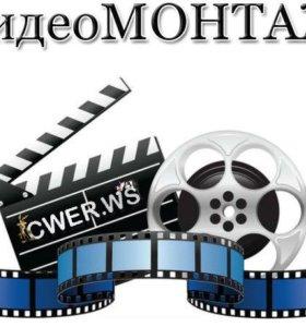 Монтаж видео, изготовление рекламных роликов
