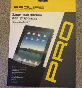 Пленка для Galaxy Tab 4 10.1
