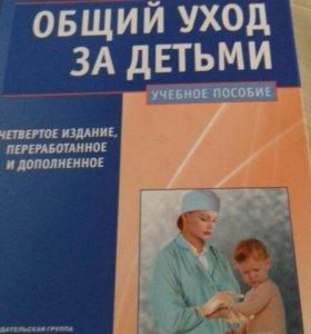 Общий уход за детьми
