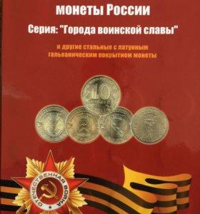 Юбилейные монеты 10 рублей (ГВС)