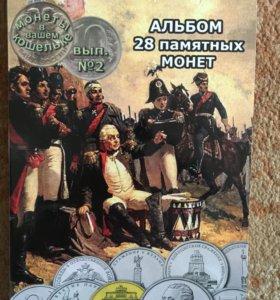 Юбилейные монеты 200 лет победы в войне 1812 года
