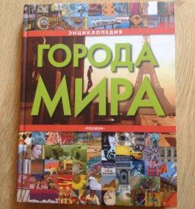 Книга Города мира