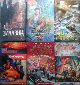 Книги фентези, фантастика, классика