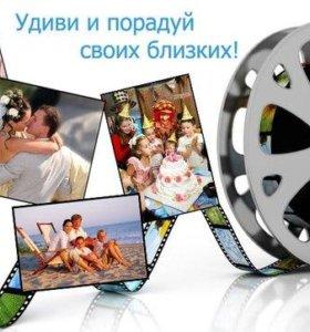 Видео и фотослайд-шоу на заказ