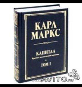 Капитал. Карл Маркс Том 1-2