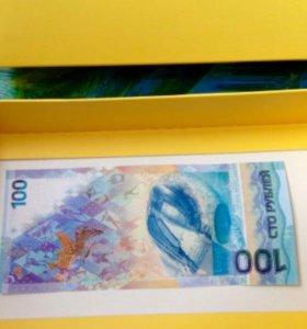 Олимпийские сто ( 100 ) рублей , Сочи