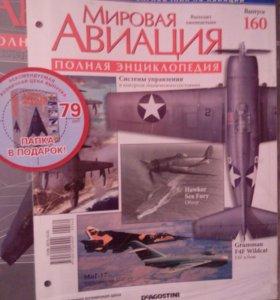 Журнал Мировая авиация 1-200 номер архив