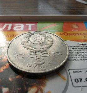 3 рубля 1989 года Зона землетрясения Армения