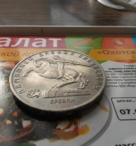 5 рублей 1991 года Памятник Давиду Сасунскому