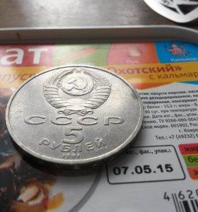 5 рублей 1991 года Государственный Банк Москва