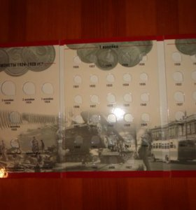 Альбом для погодовки монет 1924-1957 гг