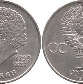 Монета СССР Пушкин