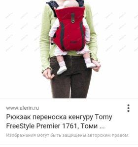 Кенгуру новое tomy