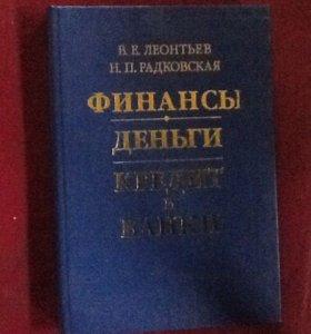 """Учебник """"Финансы, Деньги, Кредит и Банки"""""""