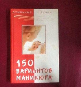 "Книга ""150 вариантов маникюра"""