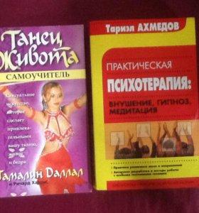 """Книги """"Танец живота"""" и """"Практическая психотерапия"""""""