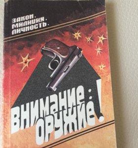 Книга Внимание оружие