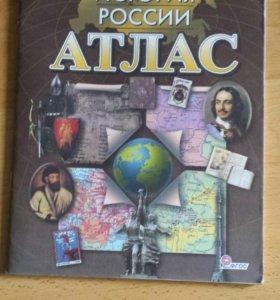 Атлас история России