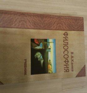 Философия, учебник. В. А. Канке