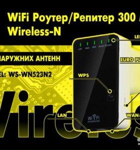 WiFi Роутер / Репитер / Точка доступа