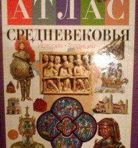 Атлас средневековья. История, традиции. 2000.