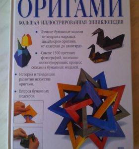 Книга новая ОРИГАМИ энциклопедия