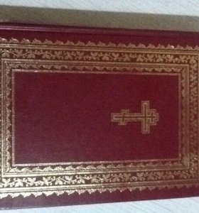 Библия новая
