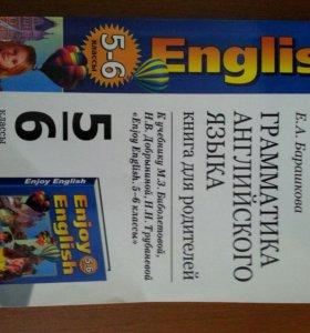 Английский язык. Книга для родителей.