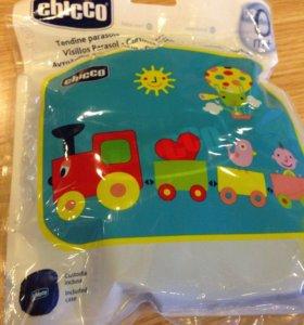 Шторки для автомобиля солнцезащитные детск. chicco