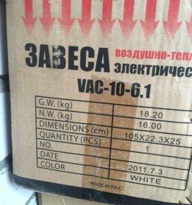 Воздушно-тепловая завеса Vertex VAC-10.6.1