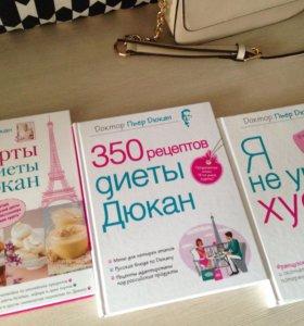 Три книги Пьера Дюкана