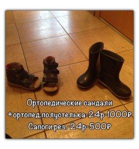 Обувь детская 24р