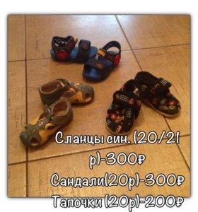 Обувь детская 20-21р