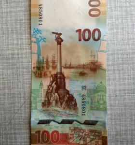 Купюра с Крымом