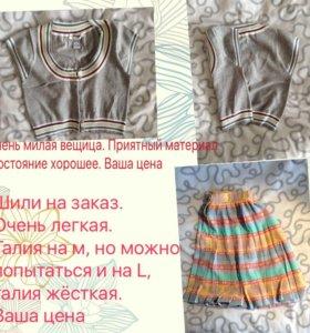 Кофточка(балеро) и юбка