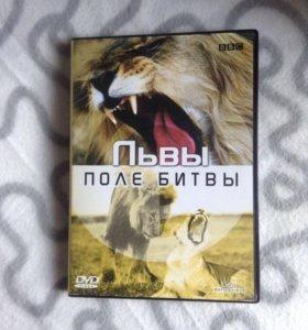 Диск о львах.
