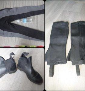 Краги usg  ботинки horse штаны