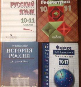 Учебники и литература для подготовки к ЕГЭ