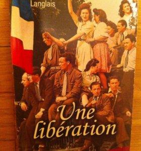 Книга на французском языке.