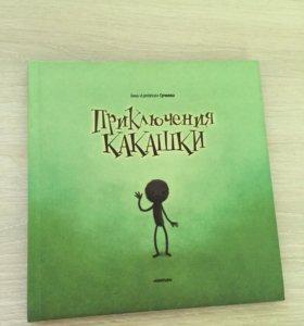 """Книга """"Приключение какашки"""""""