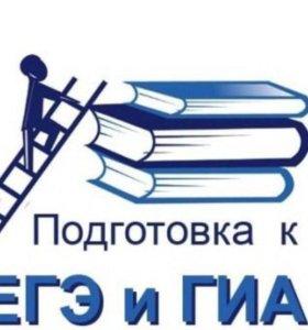 Русский язык - подготовка к ОГЭ и ЕГЭ